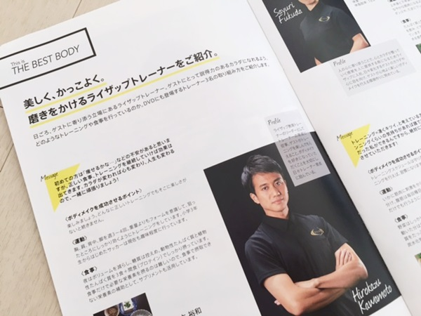 ライザップスタイルマスターブックトレーナー紹介