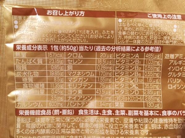 ライザッププロテイン栄養価