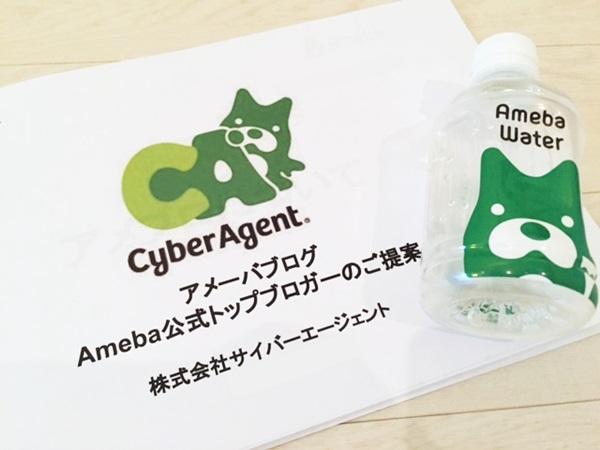 Ameba公式トップブロガー提案