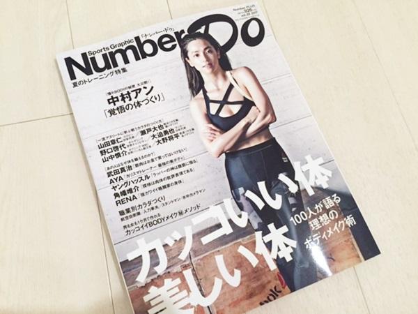 NumberDo カッコイイ体美しい体表紙